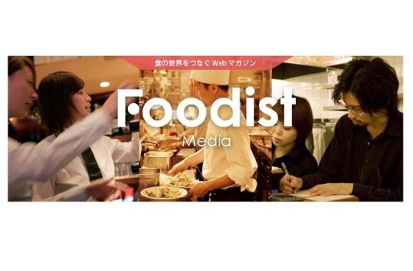 飲食店経営者のためのWEBマガジン「Foodist Media」媒体資料/広告掲載/広告資料