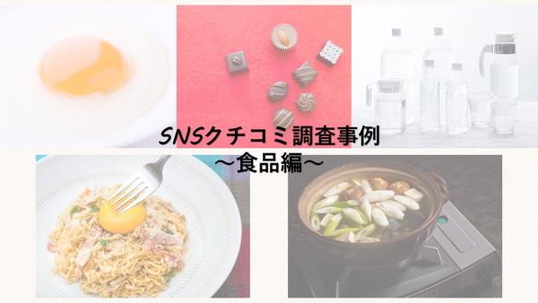SNSクチコミ調査事例 食品編 ~目玉焼きには何をかけるのか!?~