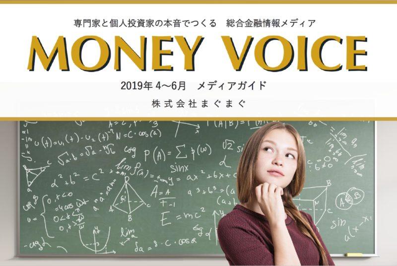 専門家と個人投資家の本音でつくる 総合金融情報メディア「MONEY VOICE」媒体資料/広告掲載/広告資料