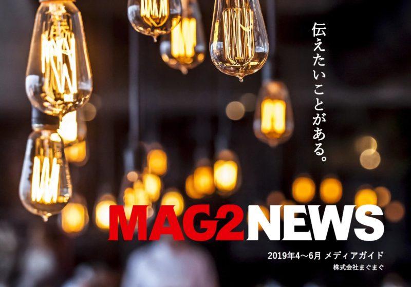 メルマガを破壊&再生! 527万UUに届けるニュースメディア『MAG2 NEWS』媒体資料/広告掲載/広告資料