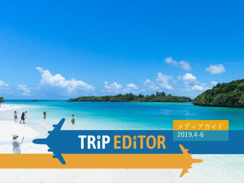 「旅をすること、生きること」の新たな魅力を再提案する旅行メディア「TRiP EDiTOR」