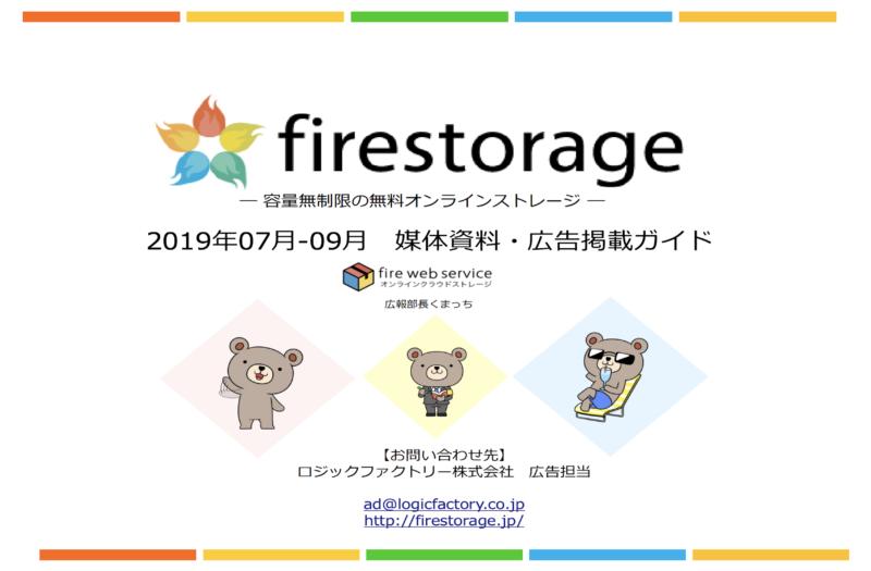 容量無制限!誰でも簡単に使えるオンラインストレージサービス 「firestorage」媒体資料/広告掲載/広告資料
