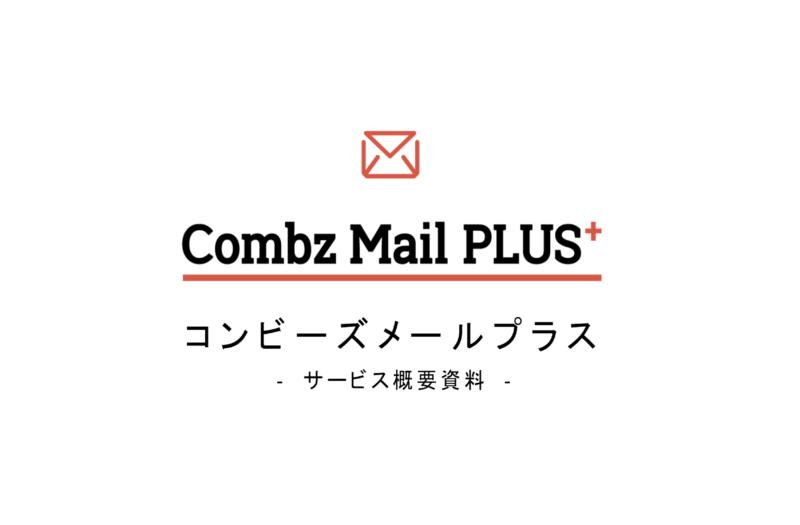 高速×大量 メール配信サービス「コンビーズメールプラス」媒体資料/広告掲載