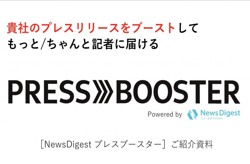 プレスリリースを、ちゃんと記者に届ける!!「NewsDigestプレスブースター」媒体資料/広告掲載/広告資料