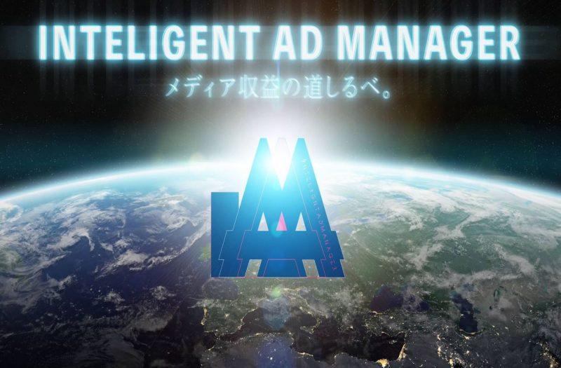 メディア運営者向け!広告管理アドサーバー「IAM」媒体資料 広告管理/純広管理/メディア管理