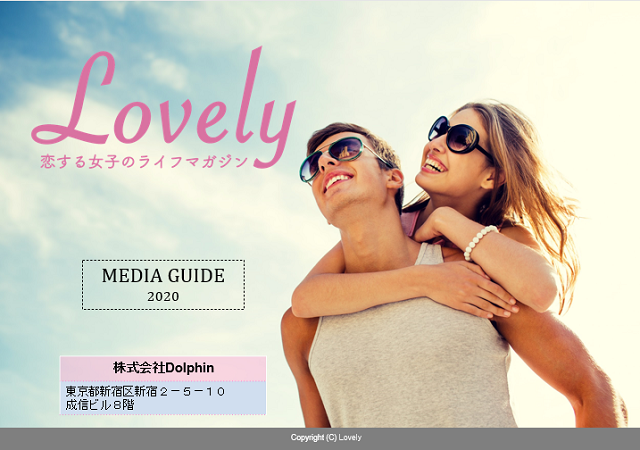 【月間1500万PV越え!】20~30代女性向けメディア「Lovely」