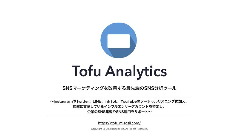 SNSマーケティング・SNS集客・ソーシャルリスニングを自動化する最先端のSNS分析ツール「Tofu Analytics」媒体資料
