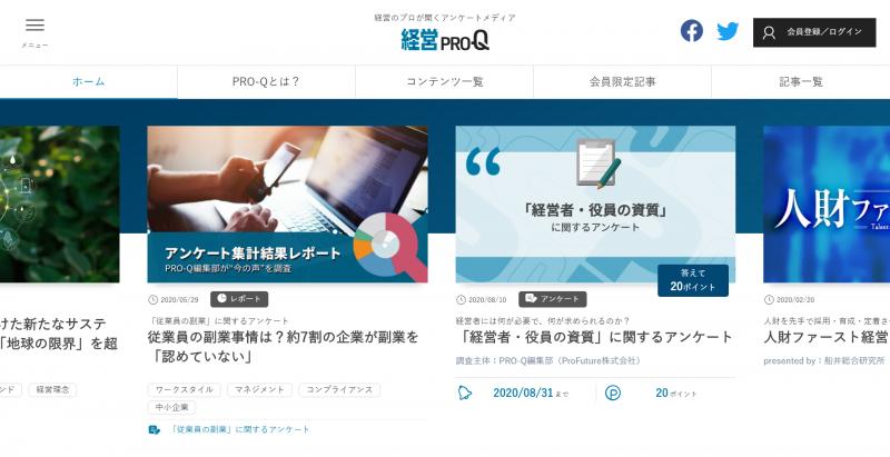 【経営層へアプローチ】アンケートメディア「経営PRO-Q」