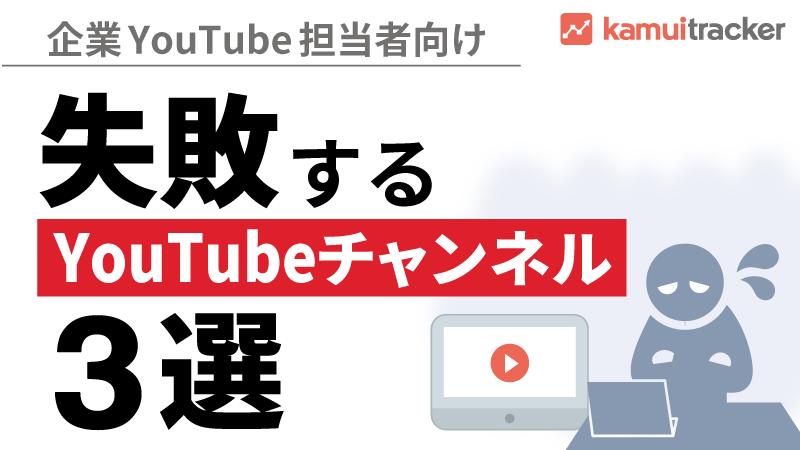 失敗するYouTubeチャンネル3選 <ホワイトペーパー>